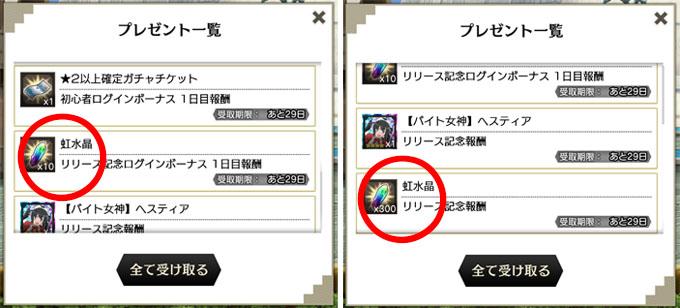 (6/19リセマラ更新)ダンメモ ダンまち アプリ 事前登録、リセマラ情報