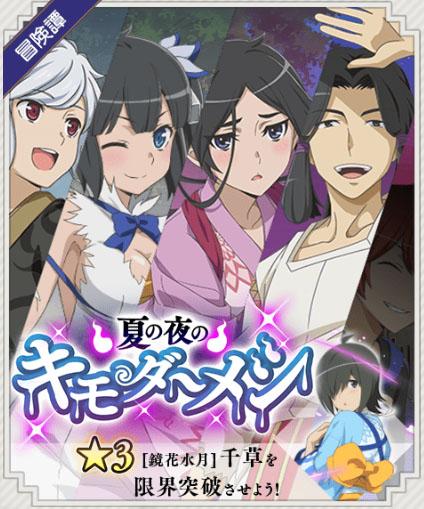 ダンメモ ダンまち アプリ 攻略 冒険譚「夏の夜のキモダ〜メシ」を開催!