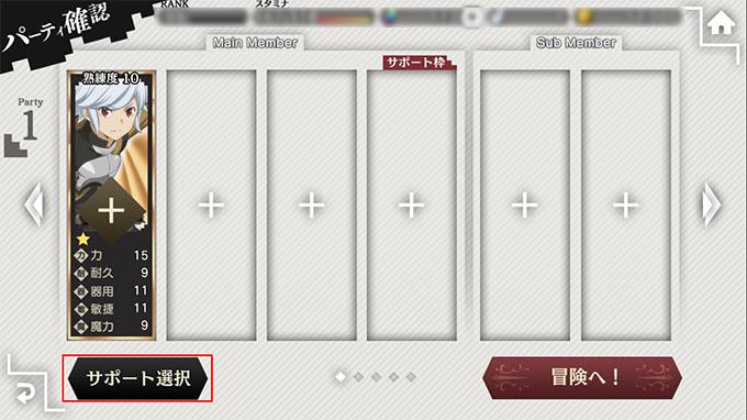 ダンメモ ダンまち アプリ 攻略 ★4【吼える魔刃】ヴェルフ・クロッゾをサポートで使える!紹介クエスト「頂の途中」
