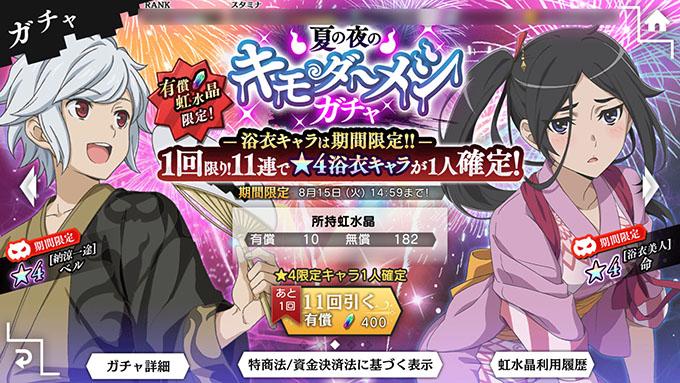 ダンメモ ダンまち アプリ 攻略 夏の夜のキモダ〜メシガチャ開催!