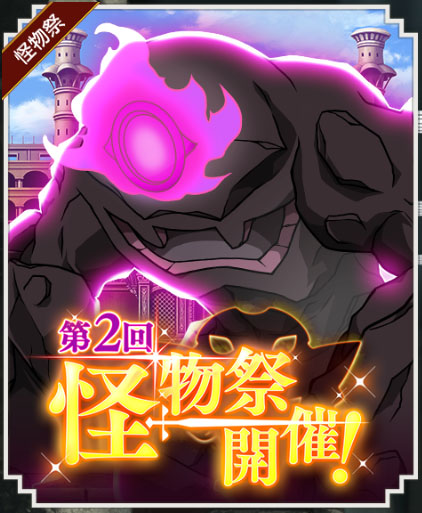 ダンメモ ダンまち アプリ 攻略 第2回怪物祭 開催!