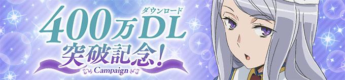 ダンメモ ダンまち アプリ 攻略 400万DL突破記念キャンペーン実施!