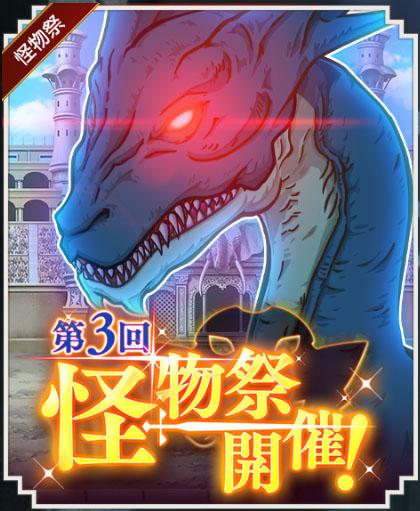 ダンメモ ダンまち アプリ 攻略 第3回怪物祭 開催!