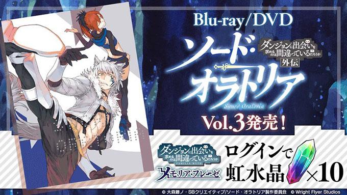 ダンメモ ダンまち アプリ 攻略 アニメ「ソード・オラトリア vol.3」のBD/DVDが8/23(水)に発売!