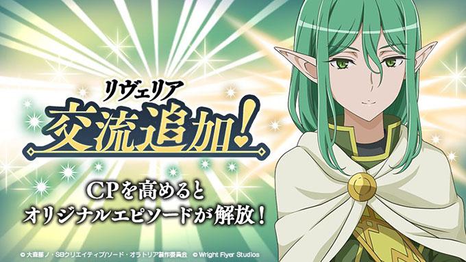 ダンメモ ダンまち アプリ 攻略 8/7(月)11:00に交流キャラ「リヴェリア」追加!