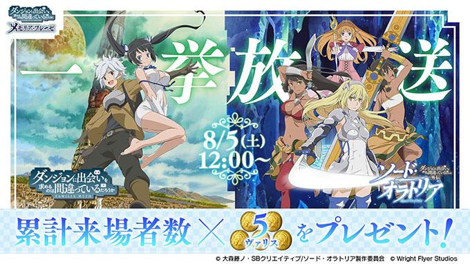 ダンメモ ダンまち アプリ 攻略 8/5(土) ニコニコ生放送にてアニメ一挙生放送!