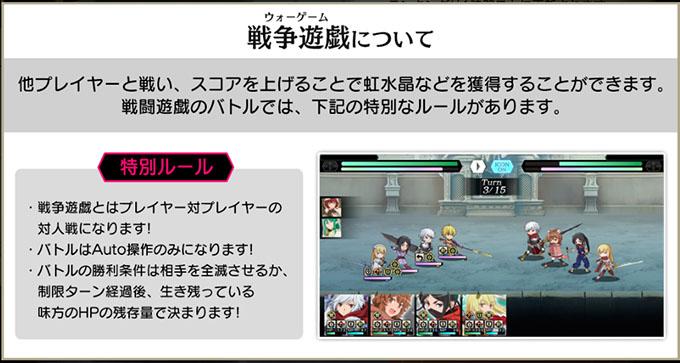 ダンメモ ダンまち アプリ 攻略 第1回戦争遊戯 開催!
