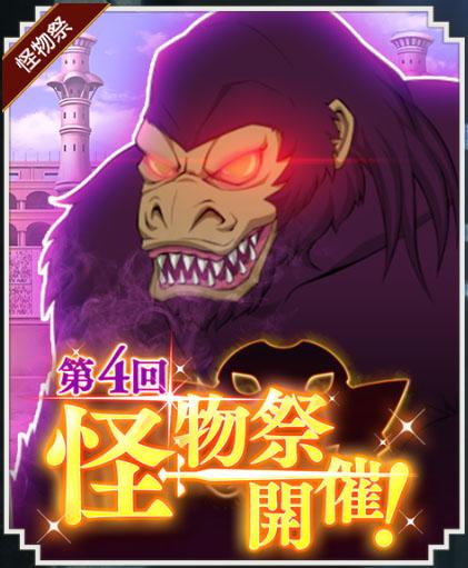 ダンメモ ダンまち アプリ 攻略 第4回怪物祭 開催!