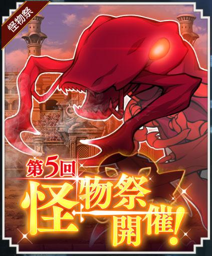 ダンメモ ダンまち アプリ 攻略 第5回怪物祭 開催!