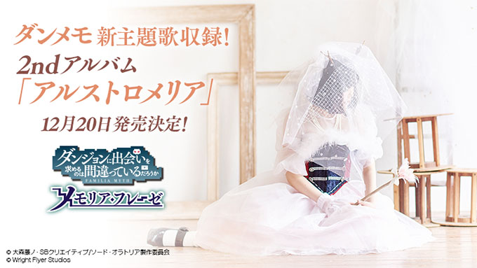 ダンメモ ダンまち 鹿乃さんの2ndアルバム!「アルストロメリア」の発売が決定!