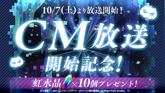 ダンメモ ダンまち 10/7(土)より新CMが放送開始します!