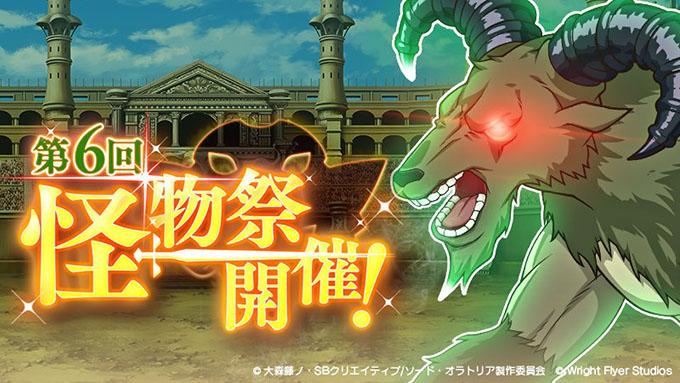 ダンメモ ダンまち 第6回怪物祭 開催!