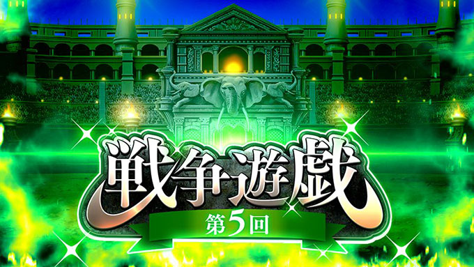 ダンメモ ダンまち 第5回 戦争遊戯 開催!