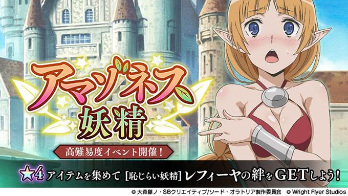 ダンメモ ダンまち 英雄試練「アマゾネス妖精」開催!