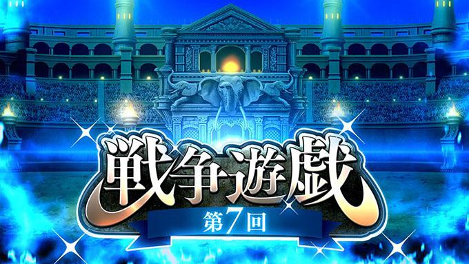 ダンメモ ダンまち 第7回戦争遊戯 開催!