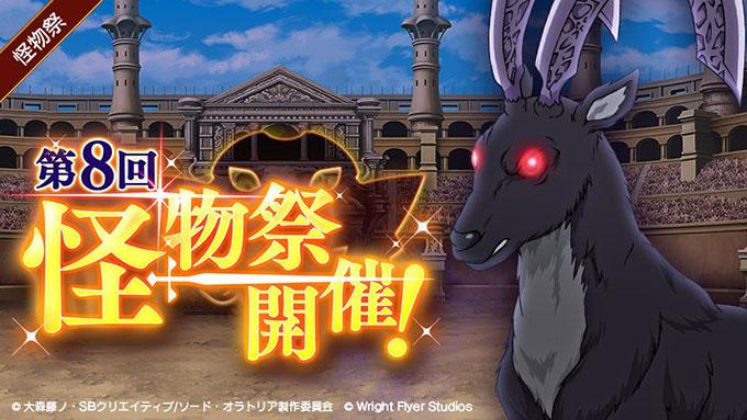 ダンメモ ダンまち 攻略 第8回怪物祭 開催!