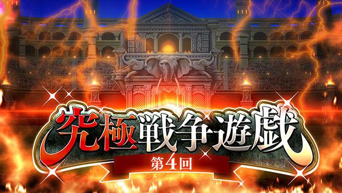 ダンメモ ダンまち 攻略 第4回究極戦争遊戯 開催!